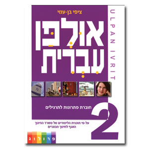Ulpan Ivrit 2- Übungs- und Lösungsbuch