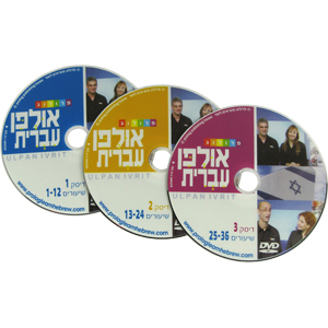 Ulpan Ivrit, 3 DVDs