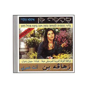 Zehava Ben - Lieder von Um Kulthum