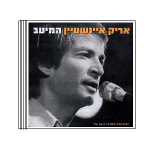 Best of Arik Einstein, 2 CDs