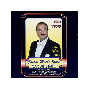 Cantor Moshe Stern - Hear My Prayer