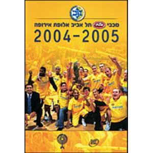 Maccabi - Europameister! 2004/2005, 2 DVDs
