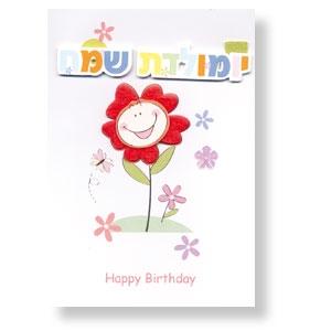 "Moderne Geburtstagskarte ""Blume"