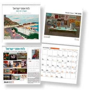 Israel Art Kalender 2021/2022