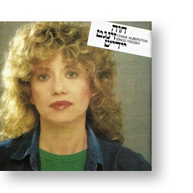 Chava Alberstein singt jiddisch - CD