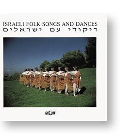 Israelische Volkstänze - CD
