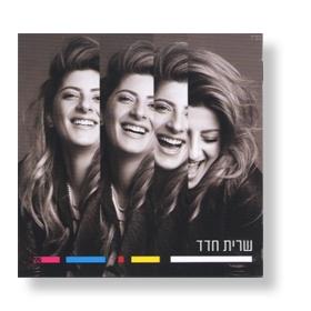 Sarit Hadad - Neues Album 2015