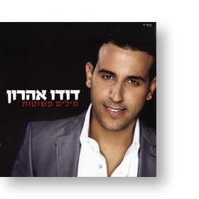 Simple Words (Milim Pshutot) - CD