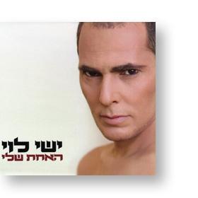HaAhat Sheli - CD