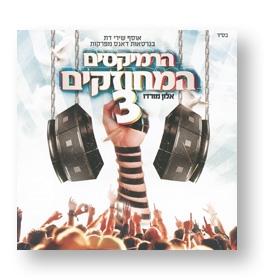 Alon Mordo - The Israel Mechouzakim Remixes
