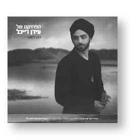 The Idan Raichel Project - Quarter to six