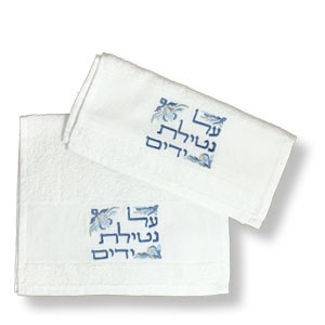 Set mit 2 Handtüchern zur rituellen Handwaschung