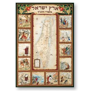 Biblische Wandkarte von Eretz Israel