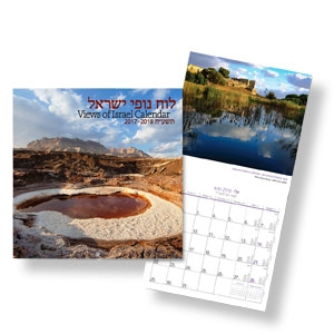Großer Fotokalender - Views of Israel 2017/2018