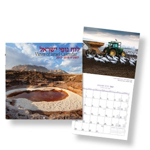 Kleiner Fotokalender - Views of Israel 2017/2018