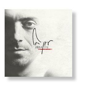 Die warme Hand - CD