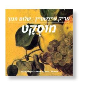 Muscat - CD