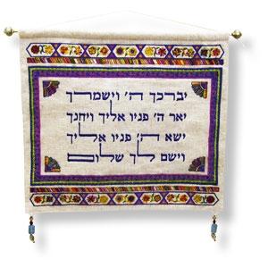 Wandhänger mit dem hebräischen Priestersegen