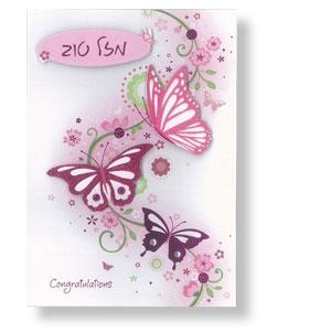 "Dreidimensionale Doppelkarte ""Mazel tov"" mit Schmetterlingsmotiv"