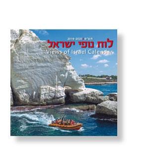 Kleiner Fotokalender - Views of Israel 2019/2020