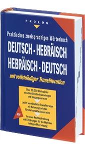 Wörterbuch Deutsch/Hebräisch - Hebräisch/Deutsch