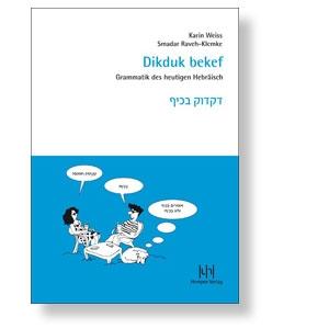 Dikduk bekef - Grammatik des heutigen Hebräisch