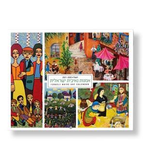 Naive Kunst aus Israel - Großer Kunstkalender, 2020/2021
