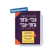 Wörterbuch Deutsch-Hebräisch / Hebräisch-Deutsch