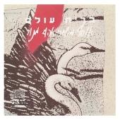 Lieder von Ehud Manor - CD