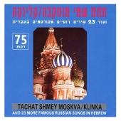 Tachat Shmey Moskva / Klinka