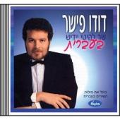 Jiddische Lieder auf Hebräisch