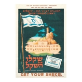 Get your Shekel