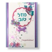 "Glückwunschkarte ""Mazel tov"""