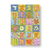 Doppelkarte mit dem hebräischen Alphabet