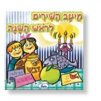 CD - Rosch-Haschana-Lieder