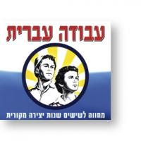 Avoda Ivrit (Israelische Arbeit)