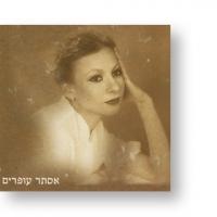 Esther Ofarim - Doppel-CD