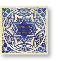 Lieder von Rabbi Jehuda Halevy - CD