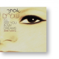 I'll See You in My Dreams - CD