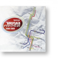 Best Israeli Songs of the Decade 2000 - 2009