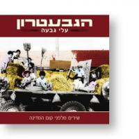 Alej Givah - CD