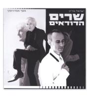Sings Hadudaim (Israel Gurion/Benny Amdursky)