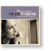 Eretz Shir - CD