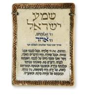 """Wandkachel """"Schma Israel"""""""