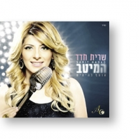 The Best of Sarit Hadad - 2 CDs