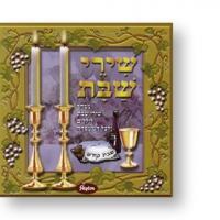 Schabbat-Lieder - CD