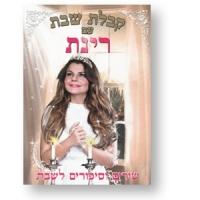 Kabalat Shabbat with Rinat