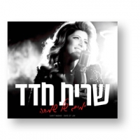 Sarit Hadad  - Days of Joy - Part 1