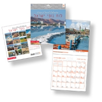 Kleiner Fotokalender - Views of Israel 2014/2015