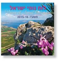 Großer Fotokalender - Views of Israel 2015/2016